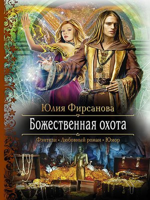 cover image of Божественная охота